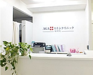 agaskinclinic1